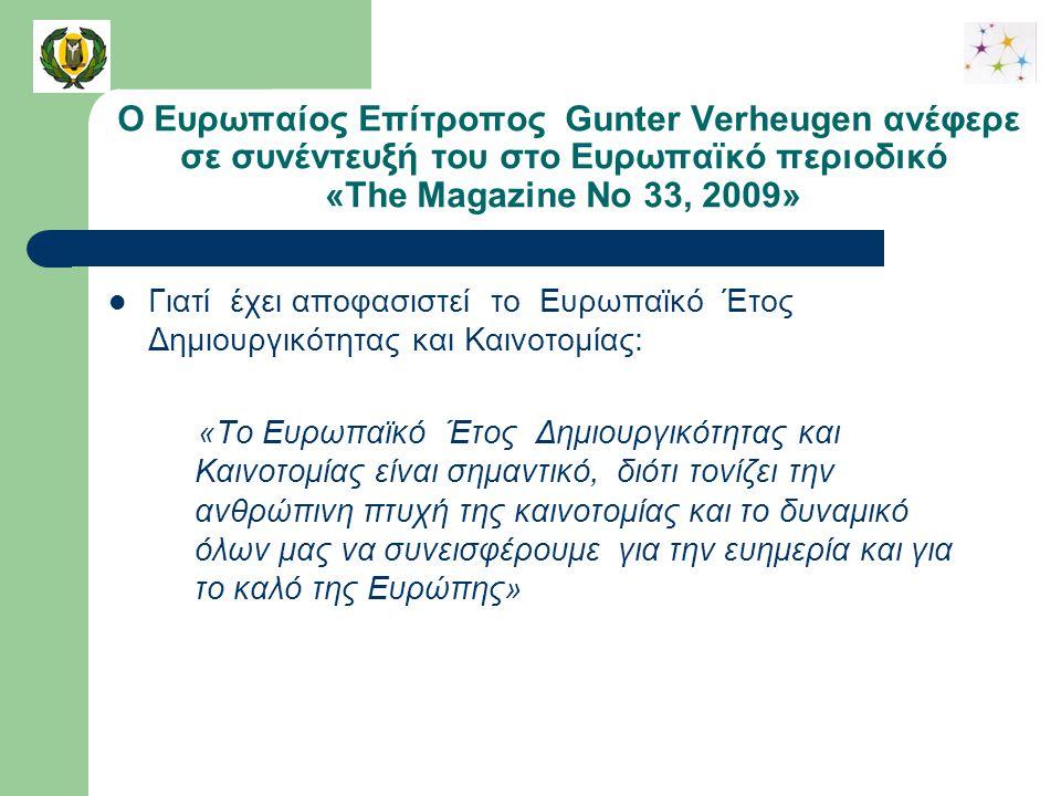 Θέμα: 2 ος στόχος της σχολικής χρονιάς 2008-2009: «Η προαγωγή της δημιουργικότητας και της καινοτομίας» Σκοπός του Έτους είναι να προάγει και αναδείξει τη δημιουργικότητα και την ικανότητα για καινοτομία ως βασικές ικανότητες για όλους.