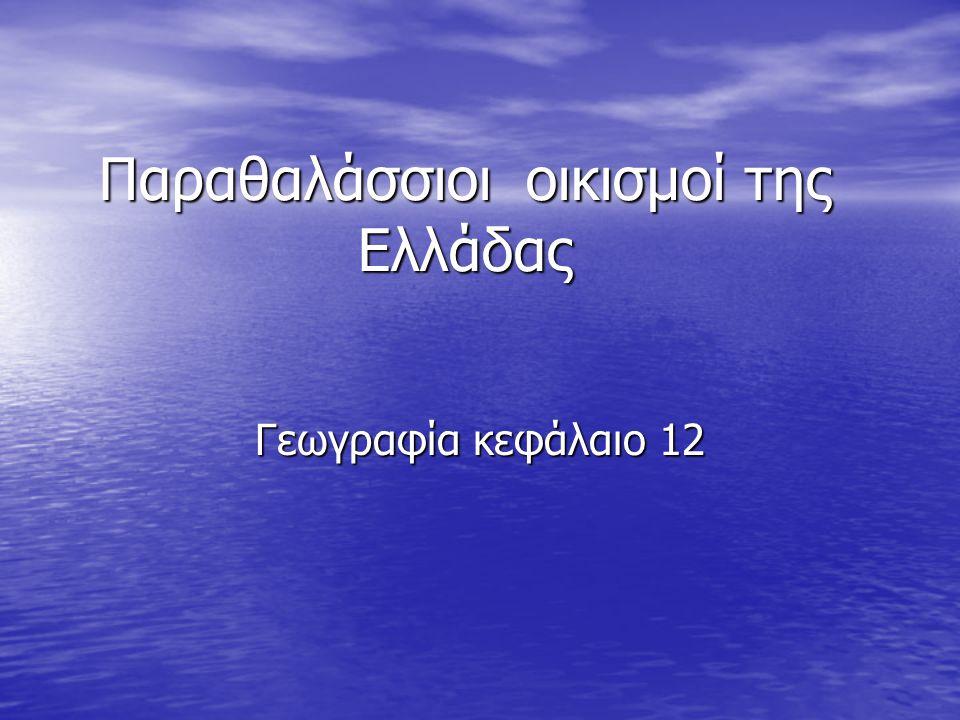 Παραθαλάσσιοι οικισμοί της Ελλάδας Γεωγραφία κεφάλαιο 12