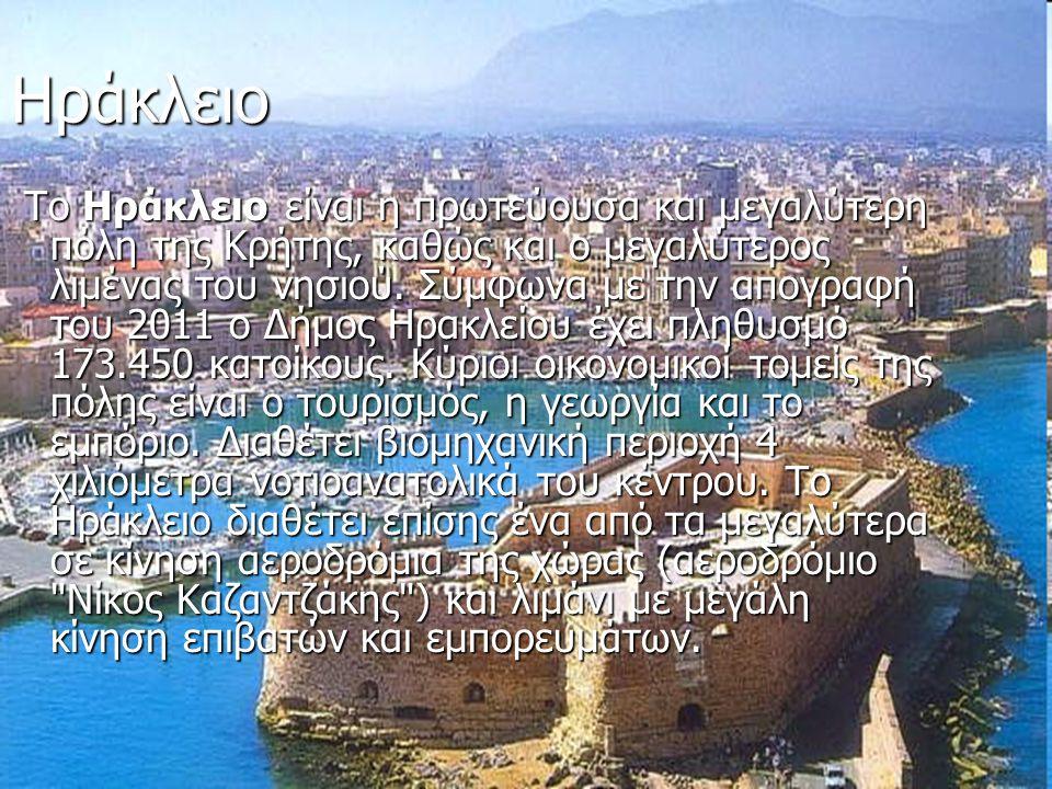 Ηράκλειο Το Ηράκλειο είναι η πρωτεύουσα και μεγαλύτερη πόλη της Κρήτης, καθώς και ο μεγαλύτερος λιμένας του νησιού. Σύμφωνα με την απογραφή του 2011 ο