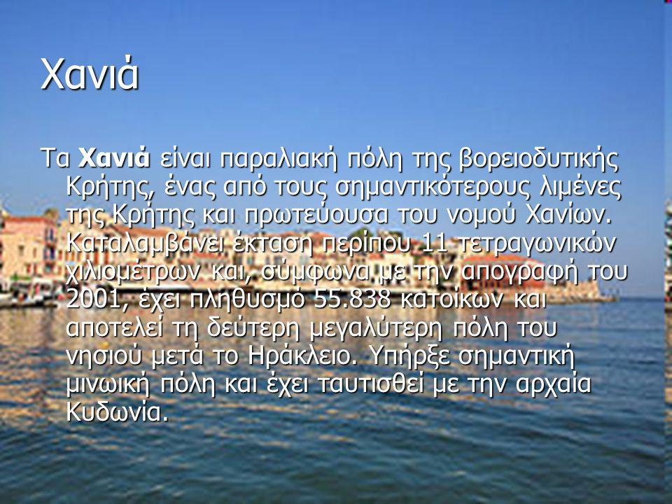 Χανιά Τα Χανιά είναι παραλιακή πόλη της βορειοδυτικής Κρήτης, ένας από τους σημαντικότερους λιμένες της Κρήτης και πρωτεύουσα του νομού Χανίων. Καταλα