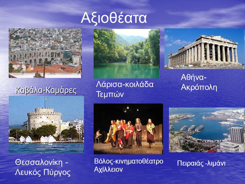 Καβάλα-Καμάρες Αξιοθέατα Θεσσαλονίκη - Λευκός Πύργος Λάρισα-κοιλάδα Τεμπών Βόλος-κινηματοθέατρο Αχίλλειον Αθήνα- Ακρόπολη Πειραιάς -λιμάνι