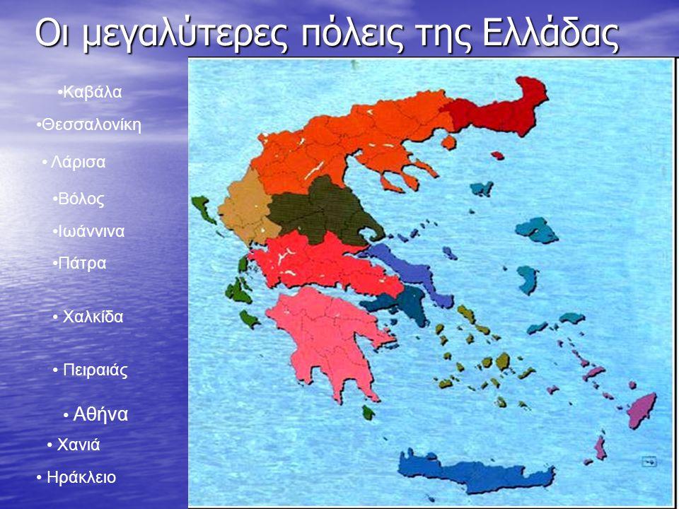 Οι μεγαλύτερες πόλεις της Ελλάδας Αθήνα Πειραιάς Θεσσαλονίκη Πάτρα Ηράκλειο Βόλος Λάρισα Χανιά Ιωάννινα Χαλκίδα Καβάλα