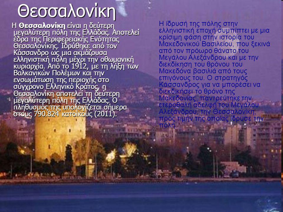 Θεσσαλονίκη Η Θεσσαλονίκη είναι η δεύτερη μεγαλύτερη πόλη της Ελλάδας. Αποτελεί έδρα της Περιφερειακής Ενότητας Θεσσαλονίκης. Ιδρύθηκε από τον Κάσσανδ