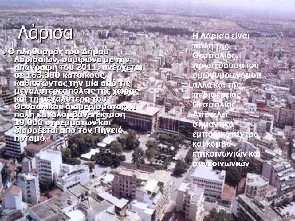 Λάρισα. Ο πληθυσμός του Δήμου Λαρισαίων, σύμφωνα με την απογραφή του 2011, ανέρχεται σε 163.380 κατοίκους, καθιστώντας την μία από τις μεγαλύτερες πόλ