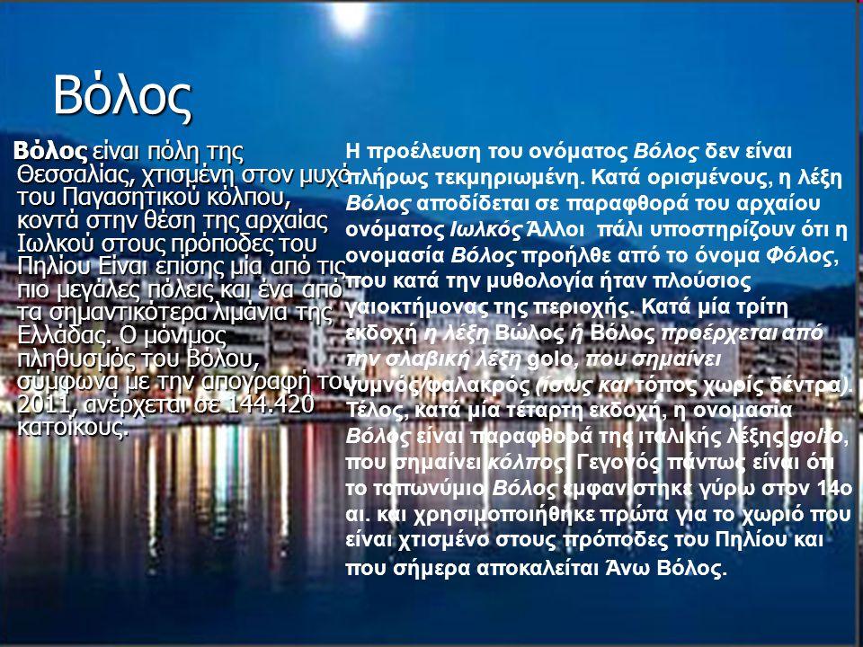 Χαλκίδα Η Χαλκίδα είναι η πρωτεύουσα και ο κύριος λιμένας του νομού Εύβοιας της περιφέρειας Στερεάς Ελλάδας.