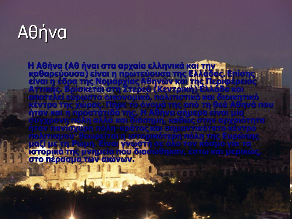 Αθήνα Η Αθήνα (Αθ ήναι στα αρχαία ελληνικά και την καθαρεύουσα) είναι η πρωτεύουσα της Ελλάδας. Επίσης είναι η έδρα της Νομαρχίας Αθηνών και της Περιφ