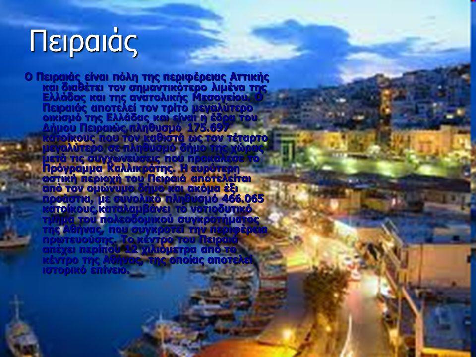 Πειραιάς Ο Πειραιάς είναι πόλη της περιφέρειας Αττικής και διαθέτει τον σημαντικότερο λιμένα της Ελλάδας και της ανατολικής Μεσογείου. Ο Πειραιάς αποτ