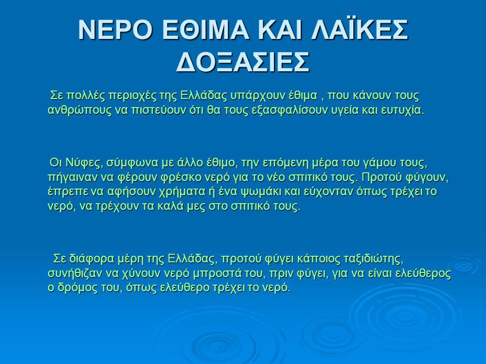 ΕΙΚΟΝΕΣ
