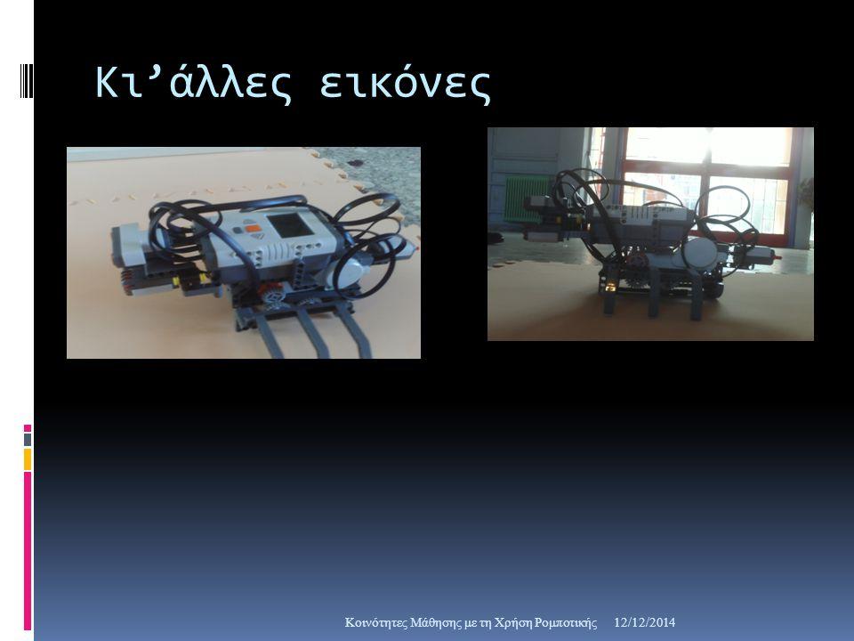 Κι'άλλες εικόνες 12/12/2014Κοινότητες Μάθησης με τη Χρήση Ρομποτικής