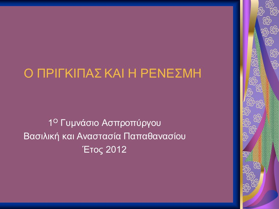 O ΠΡΙΓΚΙΠΑΣ ΚΑΙ Η ΡΕΝΕΣΜΗ 1 Ο Γυμνάσιο Ασπροπύργου Βασιλική και Αναστασία Παπαθανασίου Έτος 2012