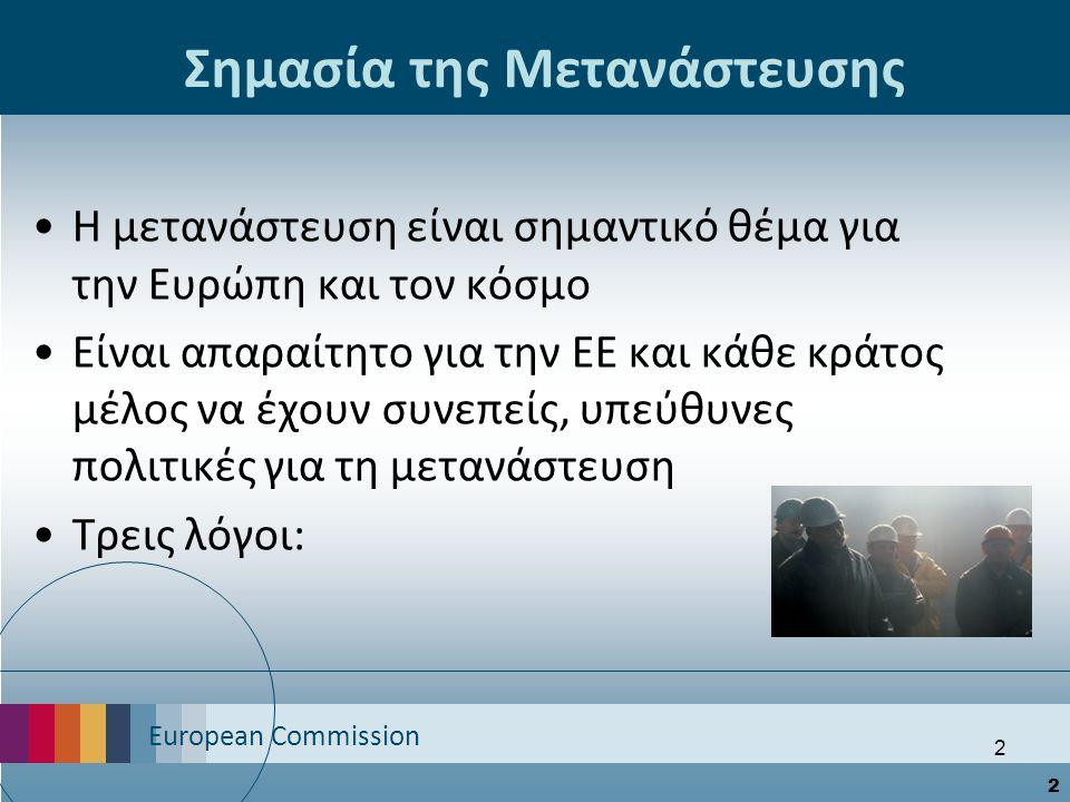 European Commission 2 Σημασία της Μετανάστευσης Η μετανάστευση είναι σημαντικό θέμα για την Ευρώπη και τον κόσμο Είναι απαραίτητο για την ΕΕ και κάθε κράτος μέλος να έχουν συνεπείς, υπεύθυνες πολιτικές για τη μετανάστευση Τρεις λόγοι: 2
