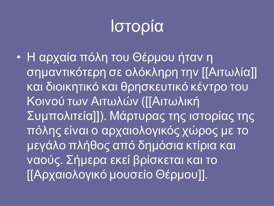 Αξιοθεατα Στην πόλη υπήρχε ο μεγάλος ναός του Θερμίου Απόλλων.