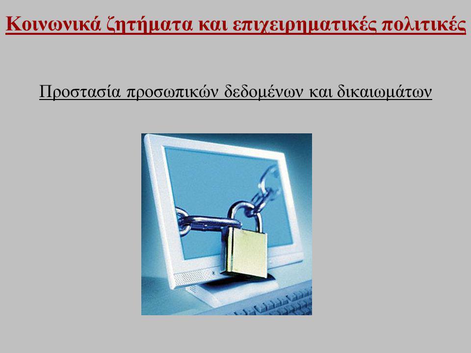 Κοινωνικά ζητήματα και επιχειρηματικές πολιτικές Προστασία προσωπικών δεδομένων και δικαιωμάτων