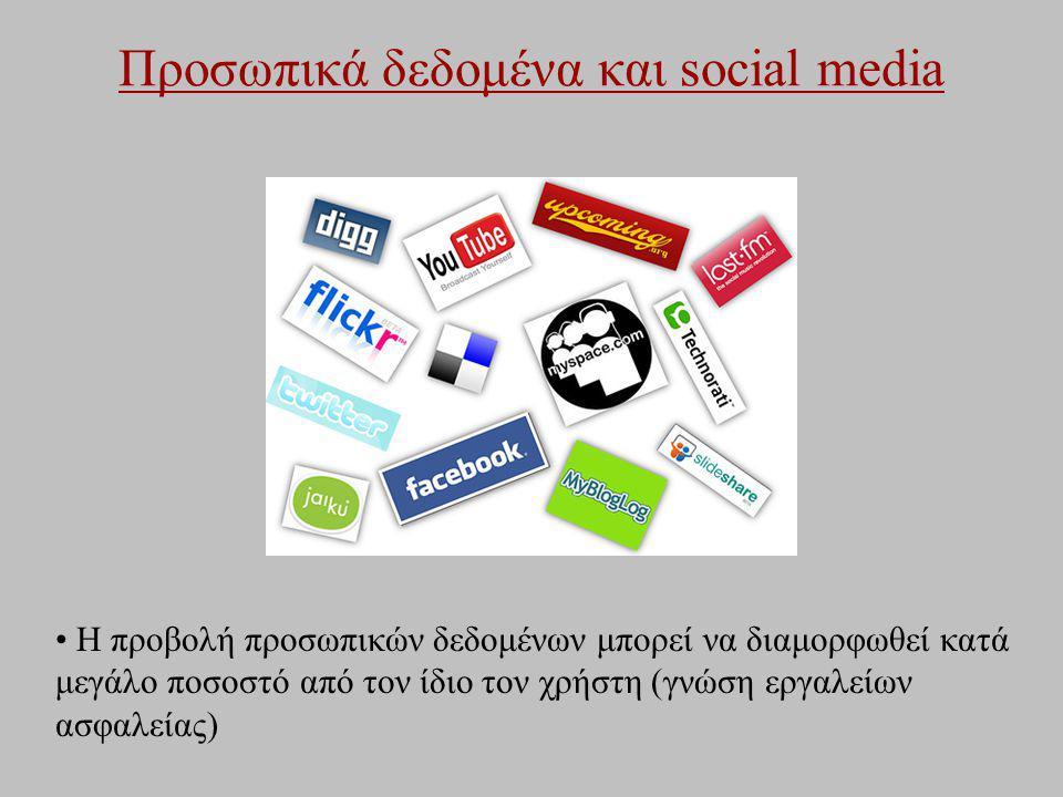 Προσωπικά δεδομένα και social media Η προβολή προσωπικών δεδομένων μπορεί να διαμορφωθεί κατά μεγάλο ποσοστό από τον ίδιο τον χρήστη (γνώση εργαλείων