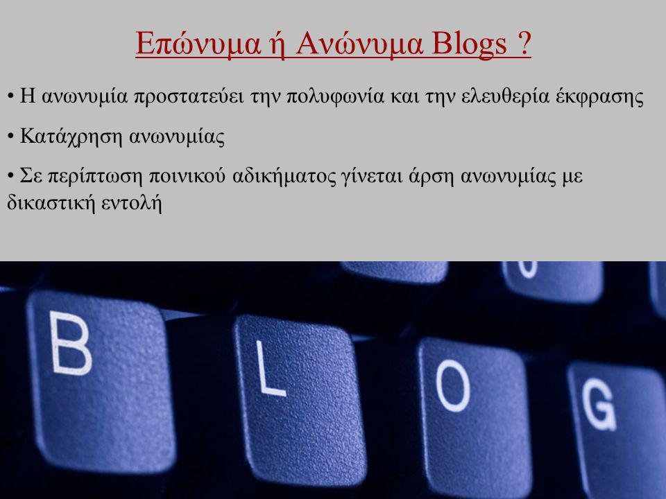 Επώνυμα ή Ανώνυμα Blogs ? Η ανωνυμία προστατεύει την πολυφωνία και την ελευθερία έκφρασης Κατάχρηση ανωνυμίας Σε περίπτωση ποινικού αδικήματος γίνεται