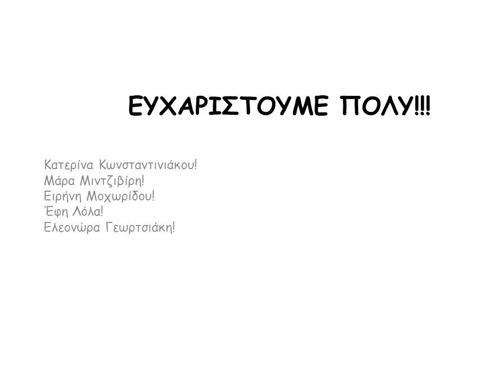 ΕΥΧΑΡΙΣΤΟΥΜΕ ΠΟΛΥ!!! Κατερίνα Κωνσταντινιάκου! Μάρα Μιντζιβίρη! Ειρήνη Μοχωρίδου! Έφη Λόλα! Ελεονώρα Γεωρτσιάκη!
