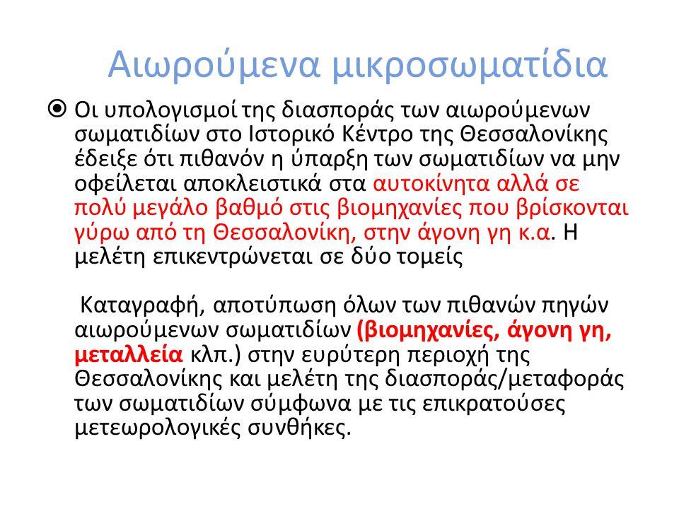 Αιωρούμενα μικροσωματίδια  Οι υπολογισμοί της διασποράς των αιωρούμενων σωματιδίων στο Ιστορικό Κέντρο της Θεσσαλονίκης έδειξε ότι πιθανόν η ύπαρξη τ
