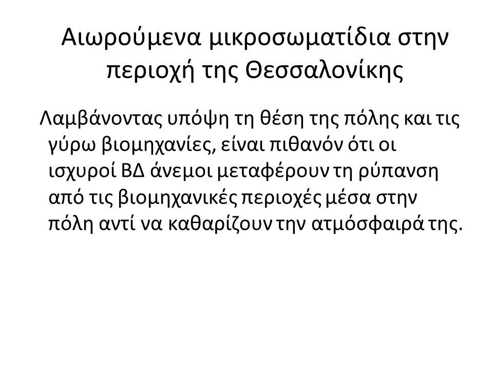 Αιωρούμενα μικροσωματίδια στην περιοχή της Θεσσαλονίκης Λαμβάνοντας υπόψη τη θέση της πόλης και τις γύρω βιομηχανίες, είναι πιθανόν ότι οι ισχυροί ΒΔ