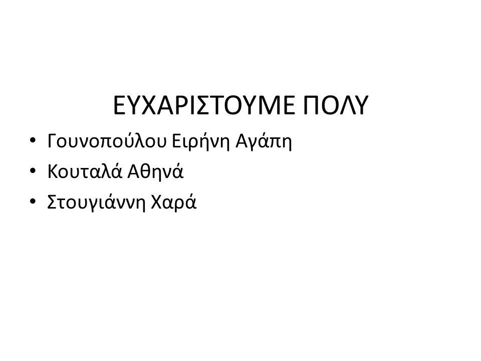 ΕΥΧΑΡΙΣΤΟΥΜΕ ΠΟΛΥ Γουνοπούλου Ειρήνη Αγάπη Κουταλά Αθηνά Στουγιάννη Χαρά