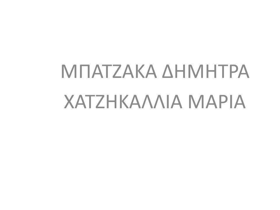 ΜΠΑΤΖΑΚΑ ΔΗΜΗΤΡΑ ΧΑΤΖΗΚΑΛΛΙΑ ΜΑΡΙΑ