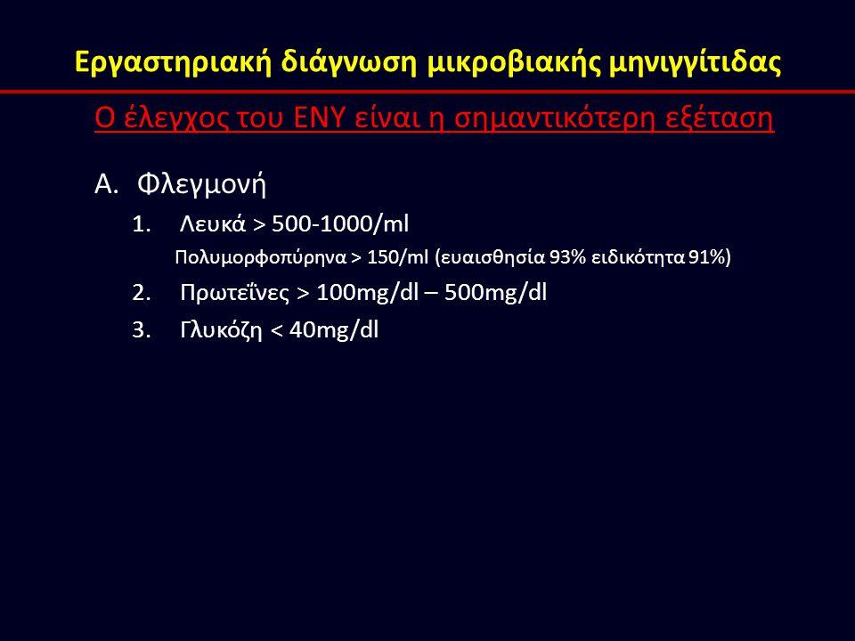 Εργαστηριακή διάγνωση μικροβιακής μηνιγγίτιδας Ο έλεγχος του ΕΝΥ είναι η σημαντικότερη εξέταση Α. Φλεγμονή 1.Λευκά > 500-1000/ml Πολυμορφοπύρηνα > 150