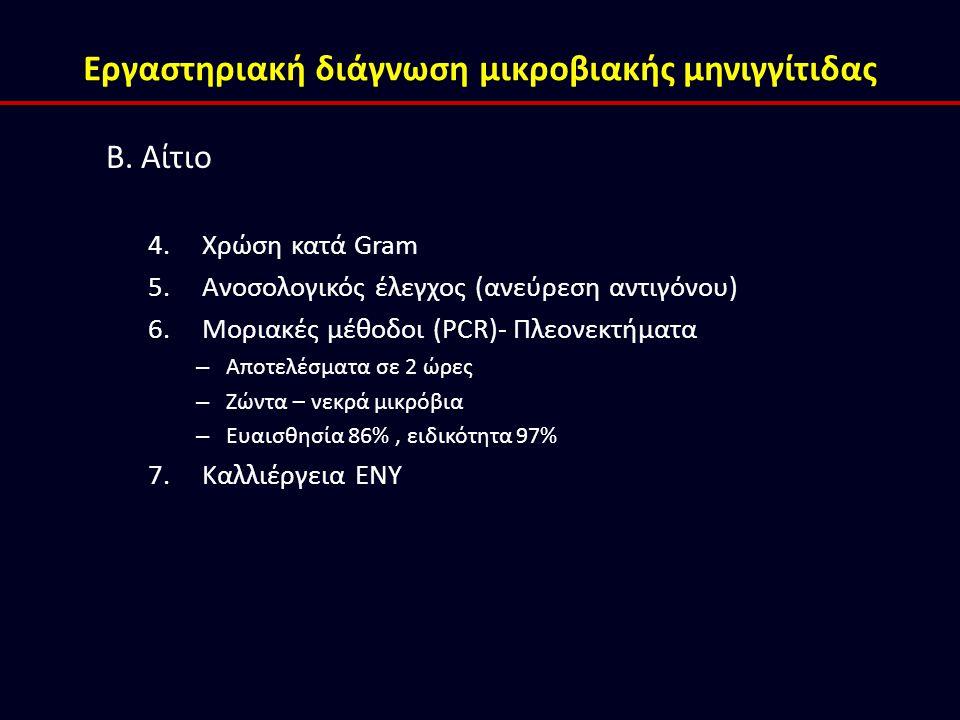 Εργαστηριακή διάγνωση μικροβιακής μηνιγγίτιδας B. Aίτιο 4.Χρώση κατά Gram 5.Ανοσολογικός έλεγχος (ανεύρεση αντιγόνου) 6.Μοριακές μέθοδοι (PCR)- Πλεονε
