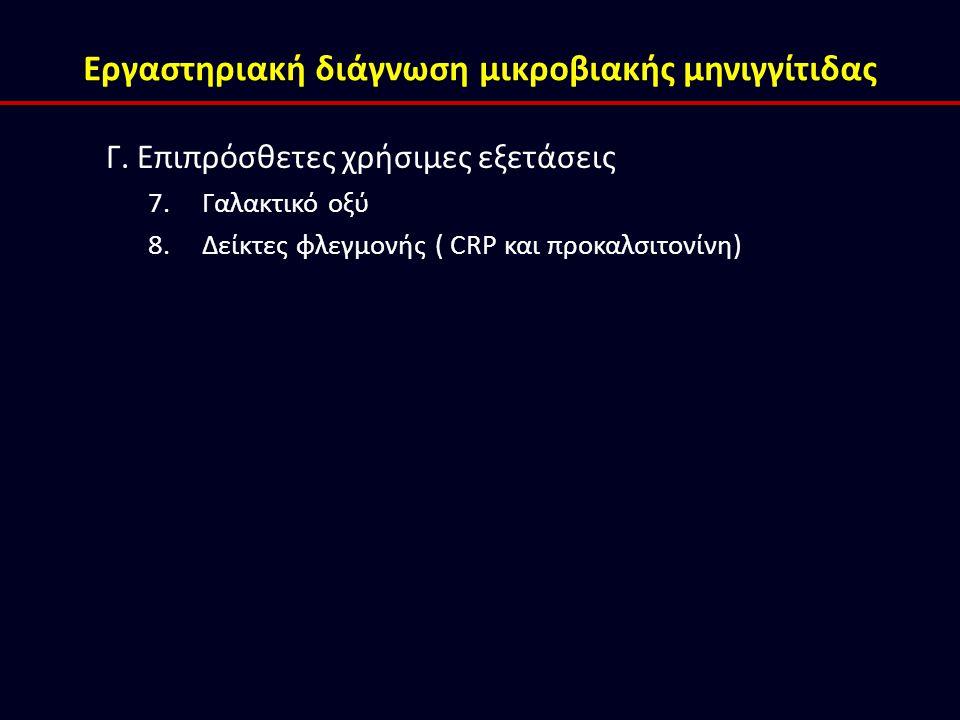 Εργαστηριακή διάγνωση μικροβιακής μηνιγγίτιδας Γ. Επιπρόσθετες χρήσιμες εξετάσεις 7.Γαλακτικό οξύ 8.Δείκτες φλεγμονής ( CRP και προκαλσιτονίνη)