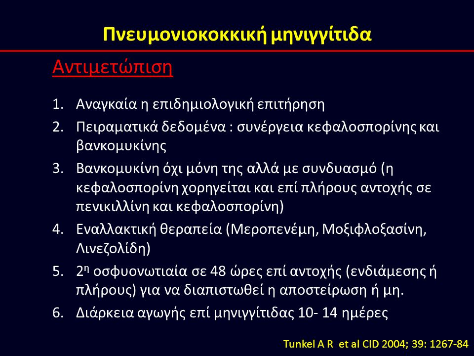 Πνευμονιοκοκκική μηνιγγίτιδα Αντιμετώπιση 1.Αναγκαία η επιδημιολογική επιτήρηση 2.Πειραματικά δεδομένα : συνέργεια κεφαλοσπορίνης και βανκομυκίνης 3.B