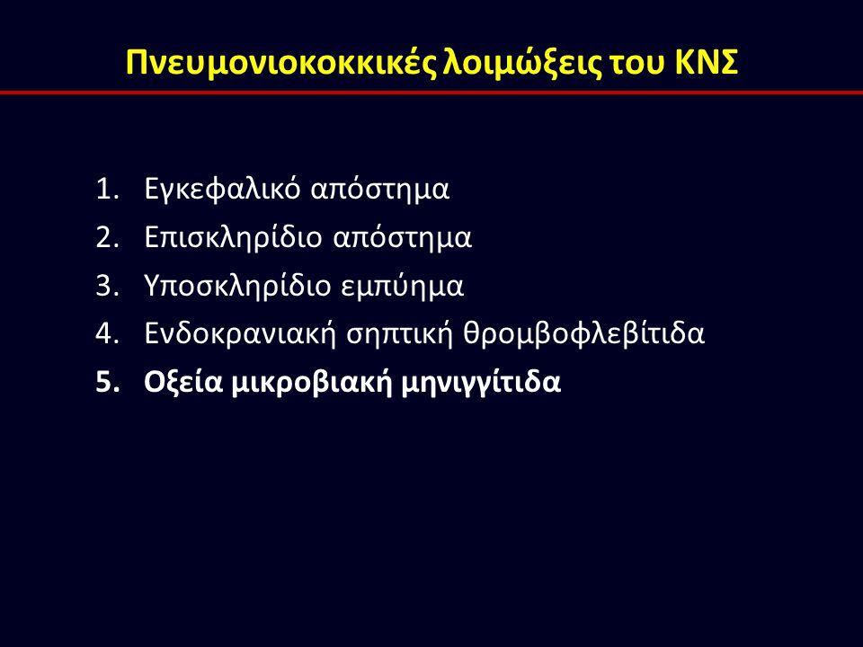 Πνευμονιοκοκκικές λοιμώξεις του ΚΝΣ 1.Εγκεφαλικό απόστημα 2.Επισκληρίδιο απόστημα 3.Υποσκληρίδιο εμπύημα 4.Ενδοκρανιακή σηπτική θρομβοφλεβίτιδα 5.Οξεί
