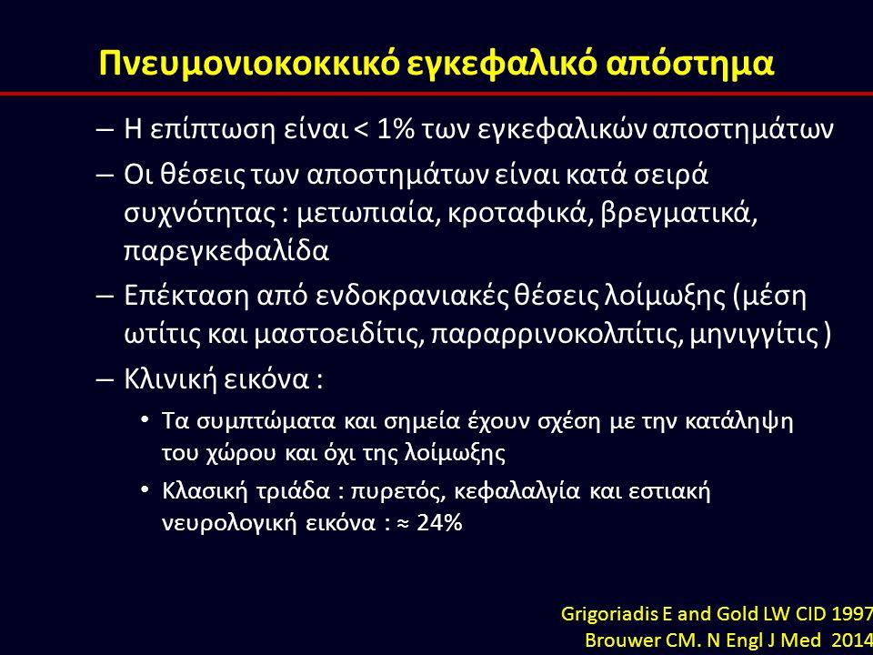 Πνευμονιοκοκκικό εγκεφαλικό απόστημα – Η επίπτωση είναι < 1% των εγκεφαλικών αποστημάτων – Οι θέσεις των αποστημάτων είναι κατά σειρά συχνότητας : μετ