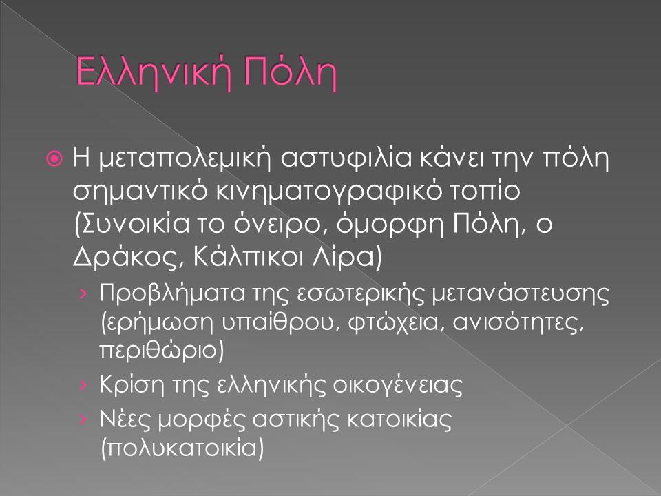  Η μεταπολεμική αστυφιλία κάνει την πόλη σημαντικό κινηματογραφικό τοπίο (Συνοικία το όνειρο, όμορφη Πόλη, ο Δράκος, Κάλπικοι Λίρα) › Προβλήματα της εσωτερικής μετανάστευσης (ερήμωση υπαίθρου, φτώχεια, ανισότητες, περιθώριο) › Κρίση της ελληνικής οικογένειας › Νέες μορφές αστικής κατοικίας (πολυκατοικία)