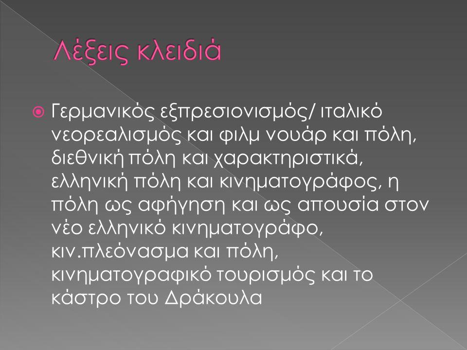  Γερμανικός εξπρεσιονισμός/ ιταλικό νεορεαλισμός και φιλμ νουάρ και πόλη, διεθνική πόλη και χαρακτηριστικά, ελληνική πόλη και κινηματογράφος, η πόλη ως αφήγηση και ως απουσία στον νέο ελληνικό κινηματογράφο, κιν.πλεόνασμα και πόλη, κινηματογραφικό τουρισμός και το κάστρο του Δράκουλα