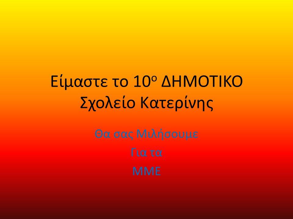 ΕΡΓΑΣΙΑ ΤΩΝ ΜΑΘΗΤΩΝ ΕΙΜΑΣΤΕ ΤΟ 10 ο ΔΗΜΟΤΙΚΟ ΣΧΟΛΕΙΟ ΚΑΤΕΡΙΝΗΣ ΒΑΣΙΛΗΣ ΑΡΓΥΡΗΣ ΠΑΝΑΓΙΩΤΗΣ ΘΕΛΟΥΜΕ ΝΑ ΜΙΛΗΣΟΥ ΓΙΑ ΤΟ ΔΙΑΔΙΚΤΥΟ ΤΟ ΔΙΑΔΥKTIO