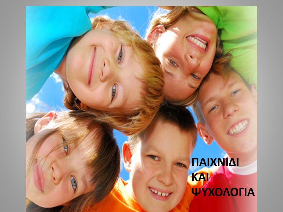Το παιχνίδι αποτελεί τη φυσική γλώσσα των παιδιών, το πιο ισχυρό μέσο έκφρασής τους και αναπόσπαστη δραστηριότητα της καθημερινότητάς τους.