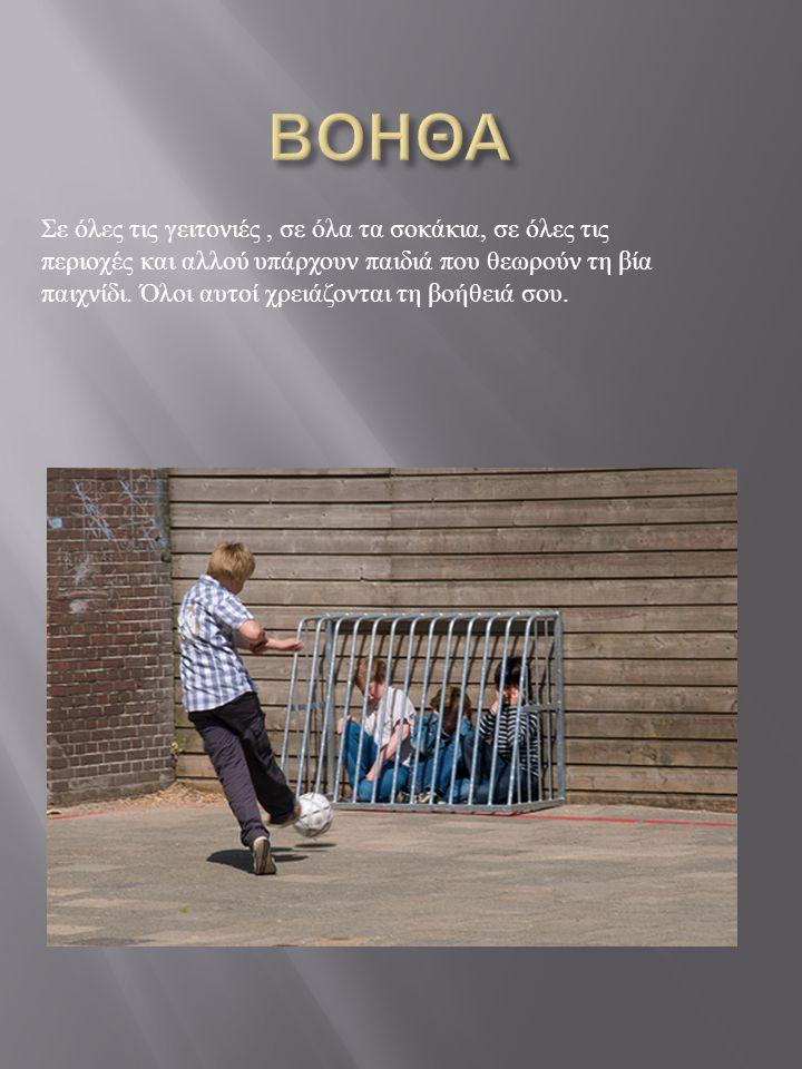Σε όλες τις γειτονιές, σε όλα τα σοκάκια, σε όλες τις περιοχές και αλλού υπάρχουν παιδιά που θεωρούν τη βία παιχνίδι.