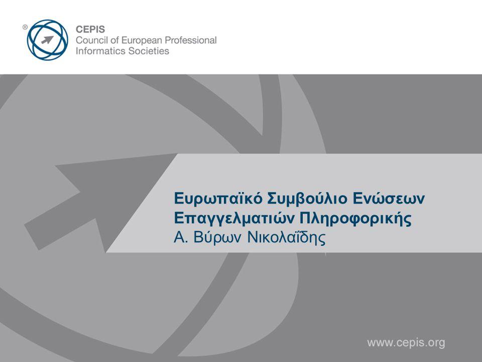 Ευρωπαϊκό Συμβούλιο Eνώσεων Επαγγελματιών Πληροφορικής Α. Βύρων Νικολαΐδης
