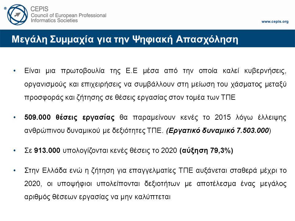 Μεγάλη Συμμαχία για την Ψηφιακή Απασχόληση Είναι μια πρωτοβουλία της Ε.Ε μέσα από την οποία καλεί κυβερνήσεις, οργανισμούς και επιχειρήσεις να συμβάλλουν στη μείωση του χάσματος μεταξύ προσφοράς και ζήτησης σε θέσεις εργασίας στον τομέα των ΤΠΕ 509.000 θέσεις εργασίας θα παραμείνουν κενές το 2015 λόγω έλλειψης ανθρώπινου δυναμικού με δεξιότητες ΤΠΕ.