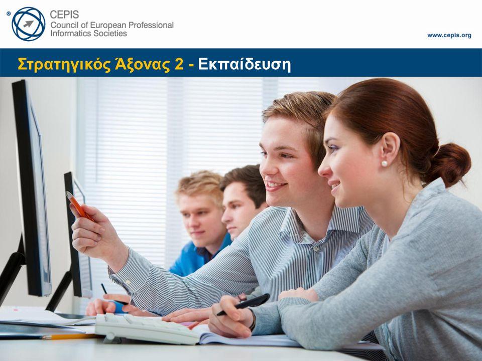 Στρατηγικός Άξονας 2 - Εκπαίδευση