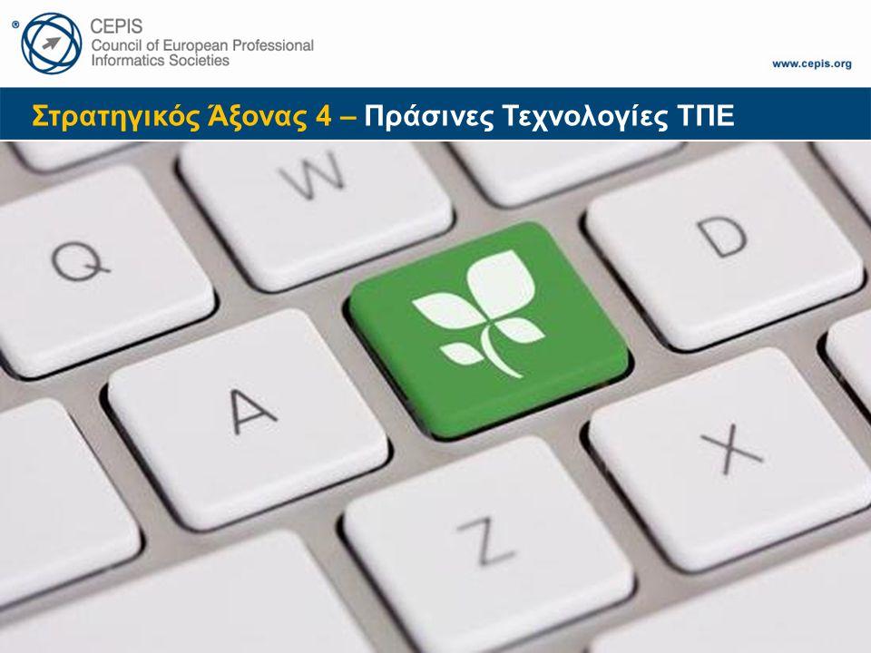 Στρατηγικός Άξονας 4 – Πράσινες Τεχνολογίες ΤΠΕ