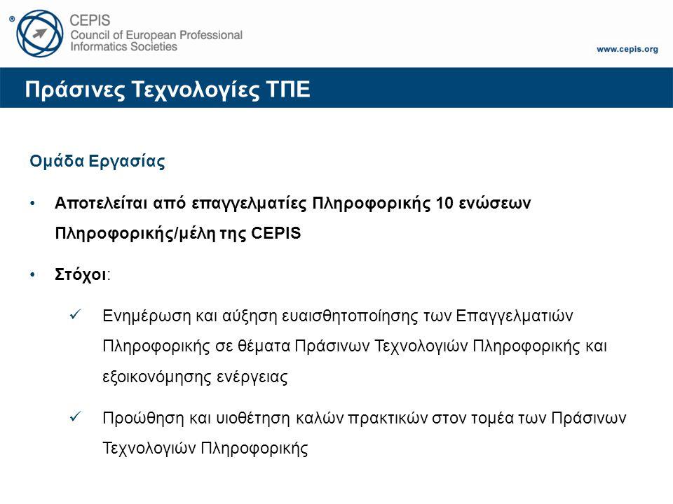 Πράσινες Τεχνολογίες ΤΠΕ Ομάδα Εργασίας Αποτελείται από επαγγελματίες Πληροφορικής 10 ενώσεων Πληροφορικής/μέλη της CEPIS Στόχοι: Ενημέρωση και αύξηση
