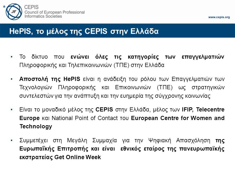 HePIS, το μέλος της CEPIS στην Ελλάδα Το δίκτυο που ενώνει όλες τις κατηγορίες των επαγγελματιών Πληροφορικής και Τηλεπικοινωνιών (ΤΠΕ) στην Ελλάδα Απ