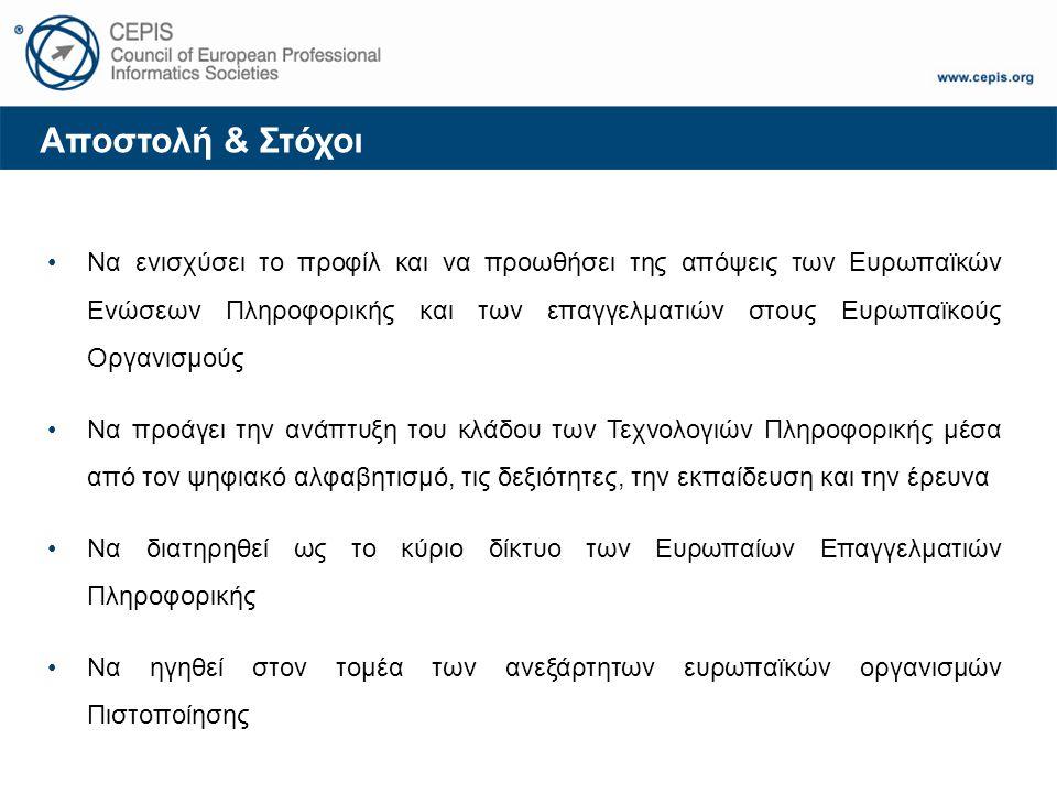 Αποστολή & Στόχοι Να ενισχύσει τo προφίλ και να προωθήσει της απόψεις των Ευρωπαϊκών Ενώσεων Πληροφορικής και των επαγγελματιών στους Ευρωπαϊκούς Οργα