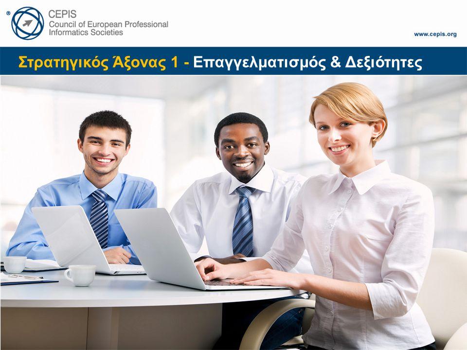 Πράσινες Τεχνολογίες ΤΠΕ Ομάδα Εργασίας Αποτελείται από επαγγελματίες Πληροφορικής 10 ενώσεων Πληροφορικής/μέλη της CEPIS Στόχοι: Ενημέρωση και αύξηση ευαισθητοποίησης των Επαγγελματιών Πληροφορικής σε θέματα Πράσινων Τεχνολογιών Πληροφορικής και εξοικονόμησης ενέργειας Προώθηση και υιοθέτηση καλών πρακτικών στον τομέα των Πράσινων Τεχνολογιών Πληροφορικής