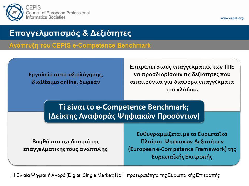 Eργαλείο αυτο-αξιολόγησης, διαθέσιμο online, δωρεάν Επιτρέπει στους επαγγελματίες των ΤΠΕ να προσδιορίσουν τις δεξιότητες που απαιτούνται για διάφορα επαγγέλματα του κλάδου.