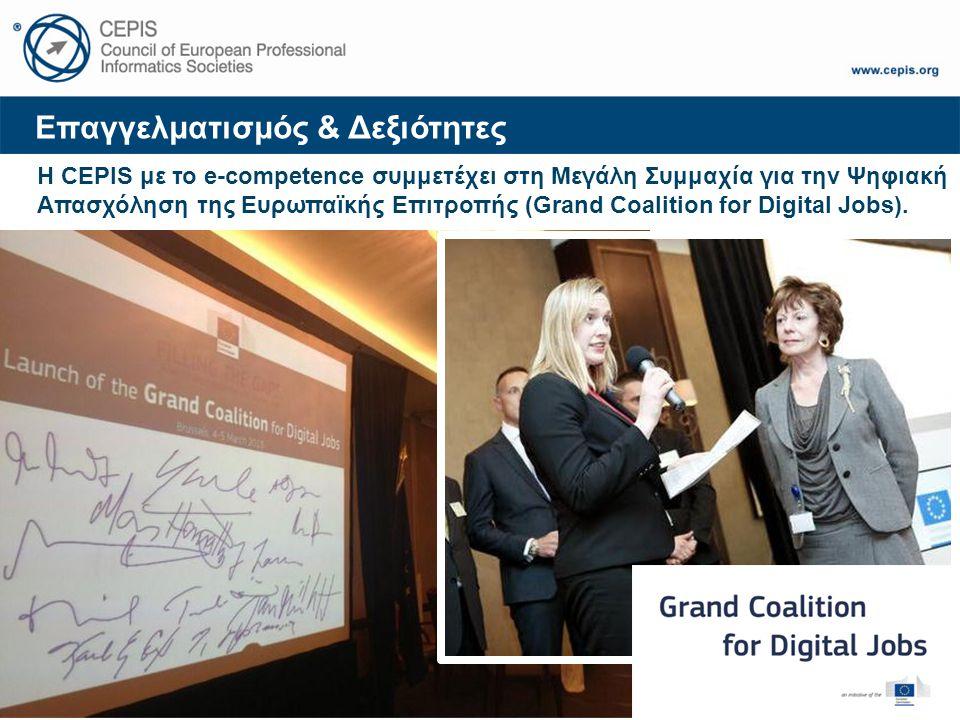 Επαγγελματισμός & Δεξιότητες Η CEPIS με το e-competence συμμετέχει στη Μεγάλη Συμμαχία για την Ψηφιακή Απασχόληση της Ευρωπαϊκής Επιτροπής (Grand Coalition for Digital Jobs).