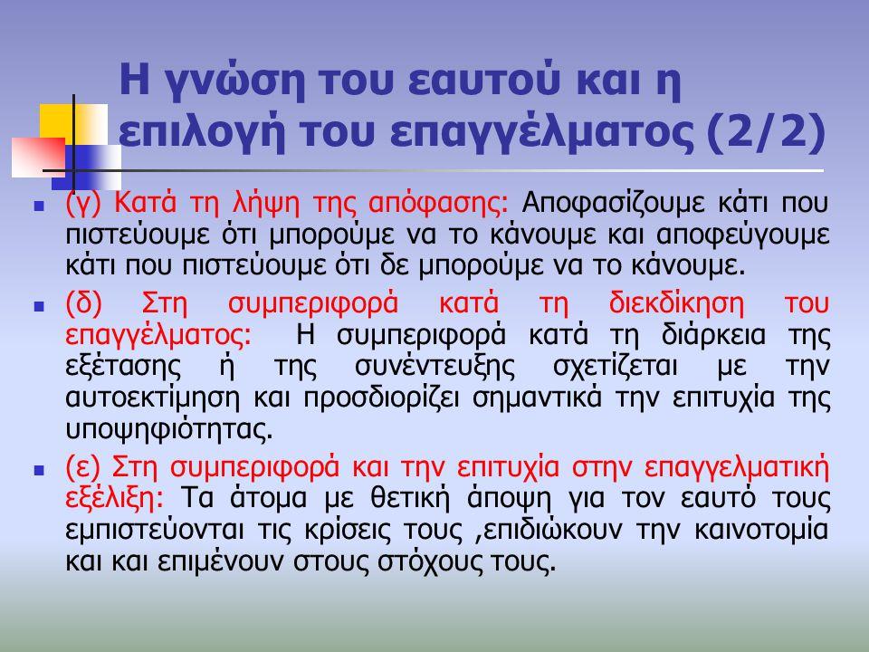 Η γνώση του εαυτού και η επιλογή του επαγγέλματος (2/2) (γ) Κατά τη λήψη της απόφασης: Αποφασίζουμε κάτι που πιστεύουμε ότι μπορούμε να το κάνουμε και