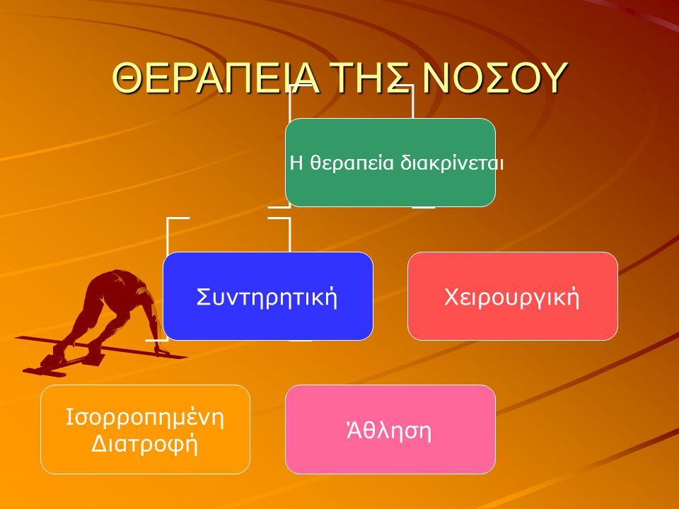 Ο δεκάλογος της αποτελεσματικής άθλησης 1.Κατάλληλος εξοπλισμός (ρούχα, υποδήματα) 2.Μην ξεχνάτε την προθέρμανση και την αποθεραπεία.