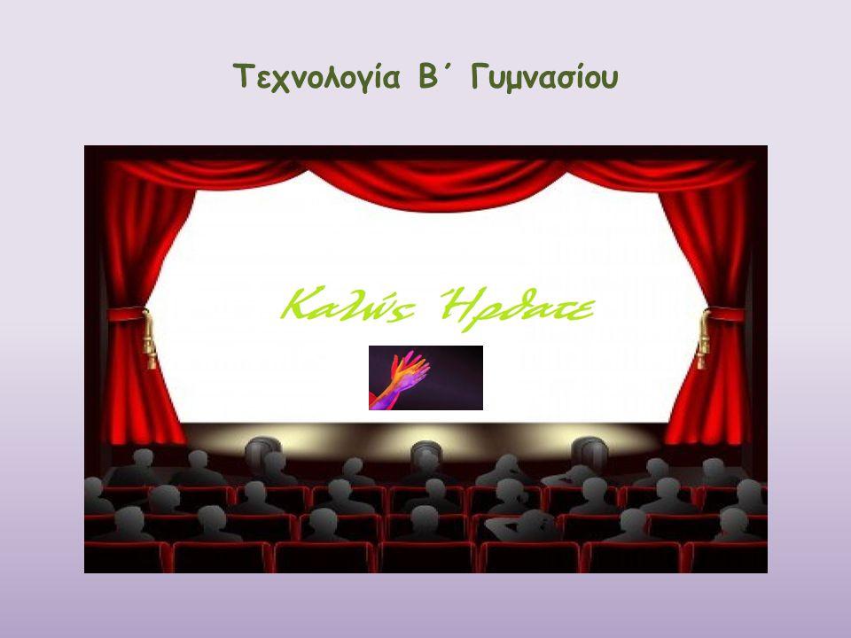 Λάππας Βασίλειος Τεχνολόγος Εκπαιδευτικός Ηλεκτρονικός Μηχανικός e-mail: Lappastexnologia@gmail.com facebook: Lappas Texnologia Blog: Lappastexnologia.wordpress.com