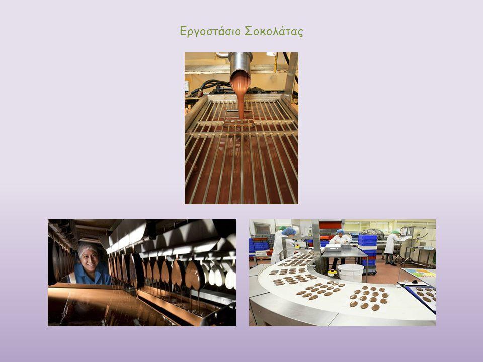 Εργοστάσιο Σοκολάτας