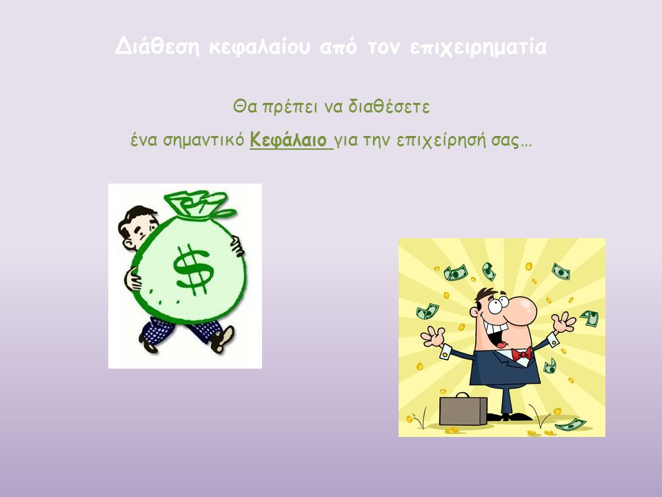 Διάθεση κεφαλαίου από τον επιχειρηματία Θα πρέπει να διαθέσετε ένα σημαντικό Κεφάλαιο για την επιχείρησή σας…